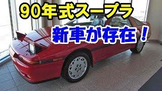 1990年式の「70スープラ」が新車状態で存在していた!