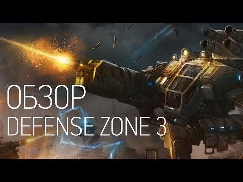 Обзор игры Defense Zone 3 для iOS   UiP