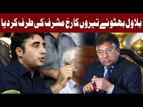 No Verdict Issued Against Pervez Musharraf By Judiciary: Bilawal Bhutto | 5 October | Express News