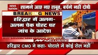 Kumbh Scam : मेला अधिकारी डॉक्टर अर्जुन ने दिए थे कोरोना जांच के आदेश