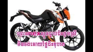 Ke Jes Duke Te Oun Srolanh Bong Karaoke with Lyric Sub