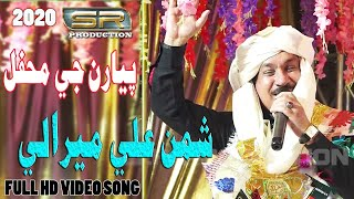 Piyaran Ji Mehfil - Shaman Ali Mirali - New Album 2020 - SR Production
