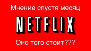 Netflix в России — мнение спустя месяц