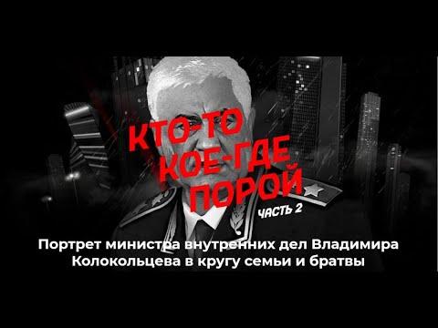 Пришли за «Проектом»: перед публикацией материала о главе МВД прошли обыски у сотрудников издания