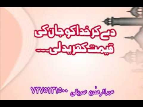 De Kar Khuda Ko Jaan Ki Qeemat