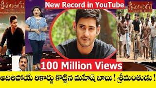Mahesh Babu New Record | Srimanthudu | 100 Million Views | All Time Record in youtube |Koratala Siva