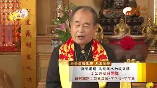 元昌法師【大家來學易經103】| WXTV唯心電視台