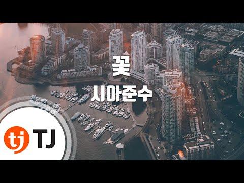 [TJ노래방] 꽃 - 시아준수(Feat.타블로) (Flower - Xia) / TJ Karaoke