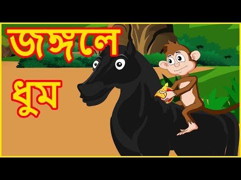 জঙ্গলে-ধুম- -dhoom-in-the-jungle- -moral-stories-in-bangla- -বাংলা-কার্টুন