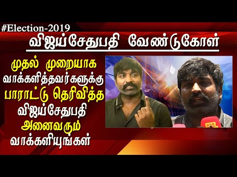 Actor Vijay Sethupathi and and t tajender voting video Tamil news live latest news Tamilnadu election  as  the second phase of parliament election begins in tamilnadu celebrities and politicians are busy casting their vote  from very early this morning Actor Vijay Sethupathi and T Rajendar came very early in the morning to the polling booth and cast their vote while speaking to the media Vijay Sethupathi congratulation the first time voters and requested the general public to come forward in large number to cast their vote  vijay vote, vijay voting , actor vijay voting, today headline news in tamil,   for tamil news today news in tamil tamil news live latest tamil news tamil #tamilnewslive sun tv news sun news live sun news   Please Subscribe to red pix 24x7 https://goo.gl/bzRyDm  #tamilnewslive sun tv news sun news live sun news