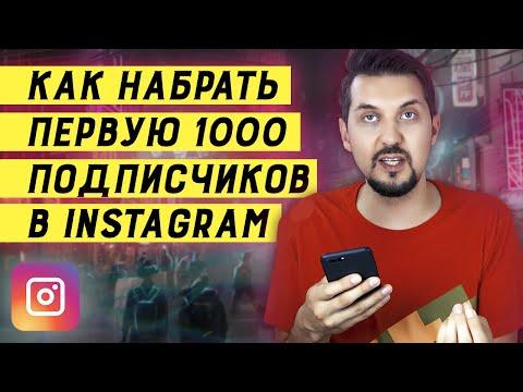 Как набрать первую 1000 подписчиков в инстаграм | Продвижение в инстаграм