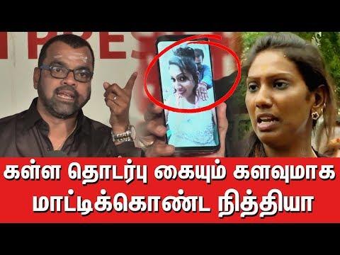 Nithya கள்ளக்காதல் லீலைகளை வெளிச்சத்திற்கு கொண்டுவந்த தாடி பாலாஜி | Thaadi Balaji Pressmeet