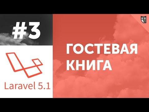 Гостевая книга на Laravel 5.1 - #3 - Представления