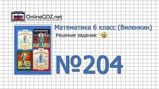 Задание № 204 - Математика 6 класс (Виленкин, Жохов)