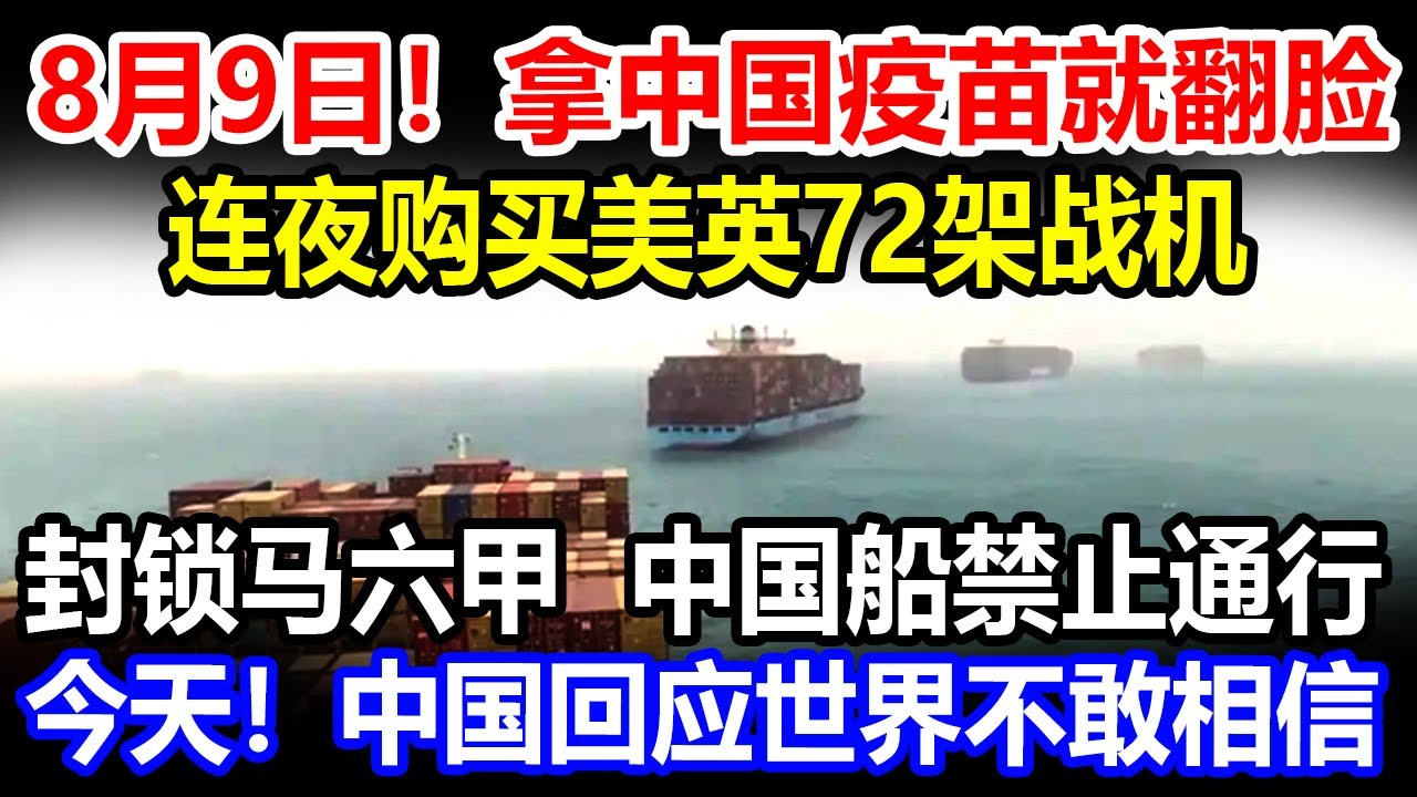 8月9日!拿中国疫苗就翻脸!连夜购买美英72架战机!封锁马六甲!不让中国船过!今天!中国的回应世界不敢相信
