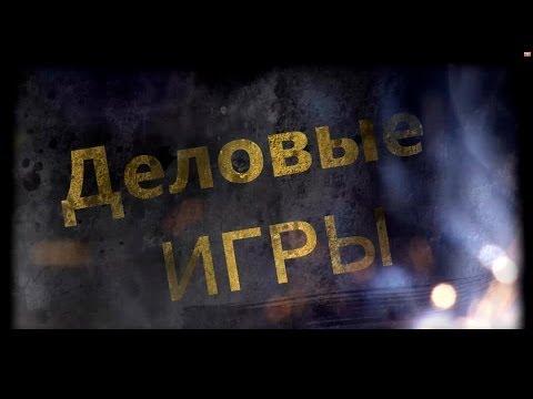 Александр Васенёв. Проведение деловой игры Выборы