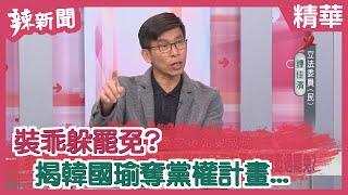 【辣新聞 搶先看】裝乖躲罷免? 揭韓國瑜奪黨權計畫... 2020.01.20