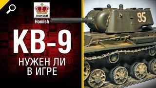 КВ-9 - Нужен ли в игре? - от Homish [World of Tanks]