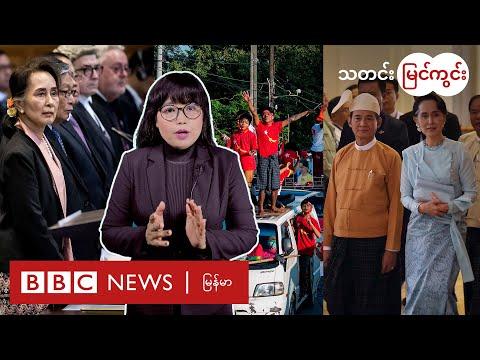 ဒေါ်အောင်ဆန်းစုကြည် ဖွဲ့မယ့်အစိုးရသစ်နဲ့ ၂၀၂၁ ကို ပုံဖော်မယ့် ဖြစ်ရပ်ကြီး ၃ ခု - BBC News မြန်မာ