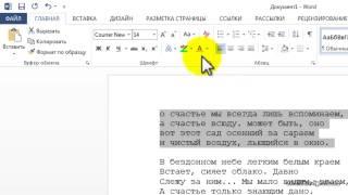 Как в MS Word 2013 поменять регистр букв