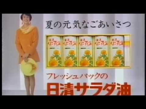日清サラダ油セット CM 【木原光知子】 1992/07