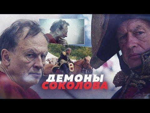 ЧТО СКРЫВАЛ ДОЦЕНТ СОКОЛОВ? // Алексей Казаков