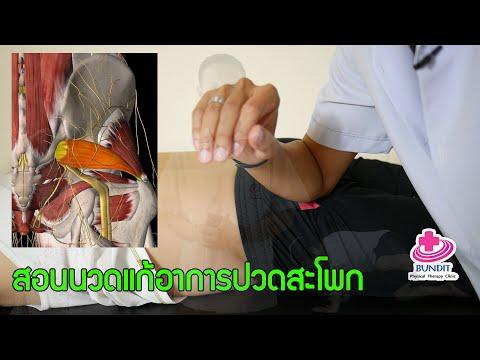 สอนนวดแก้อาการปวดสะโพกร้าวลงขา สลักเพชรจม  | ตอบคำถามกับบัณฑิต EP.37