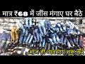 Kids Wear Wholesale Market || children jeans wholesale market || trending fashion