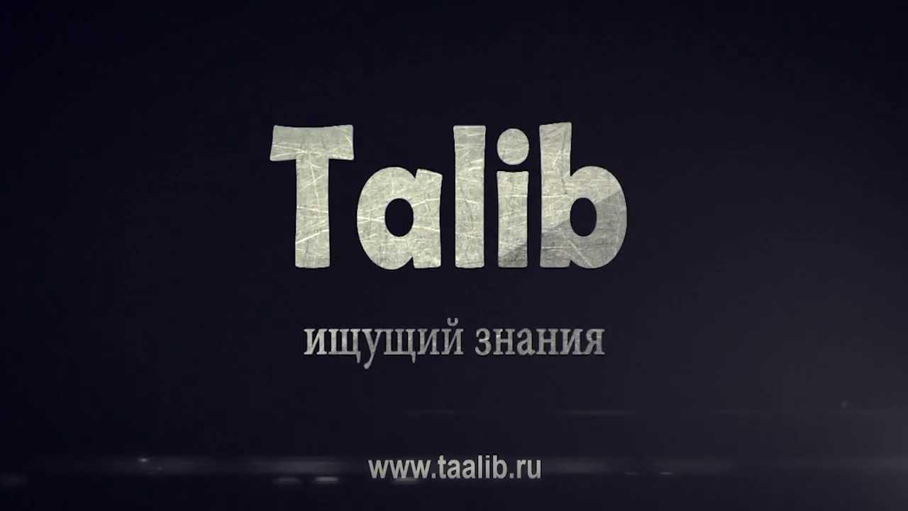 Taalib