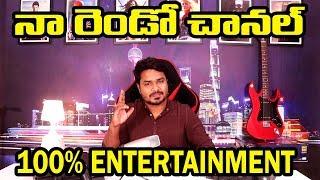 Grand Opening of My New YouTube Channel | Please Subscribe | VA Game World | Telugu | VikramAditya