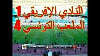 المباراة المثيرة  النادي الإفريقي 1 الملعب التونسي 4 تحليل المبارة