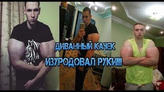 Кирилл Терёшин обманывает???Что будет с его руками????
