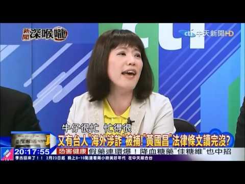 20170306新聞深喉嚨黃偉哲的扯&唐慧琳的犀利