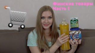 видео финские витамины