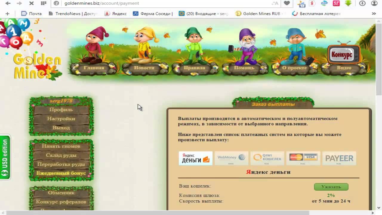 браузерная онлайн игра с реальным выводом денег