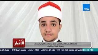 ستوديو الاخبار - جامعة الازهر تفصل مدعي الفوز بمسابقة القرآن الكريم بتهمة الاخلال بالشرف