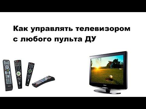 Как переделать пульт от одного телевизора к другому