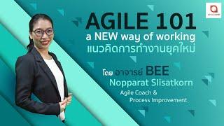 องค์กรยุคใหม่ ทำงานคล่องตัวฉับไวด้วย Agile