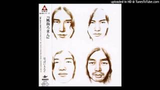 from Kazemachi Roman, 1971 feat. Haruomi Hosono (YMO) -uploaded in ...