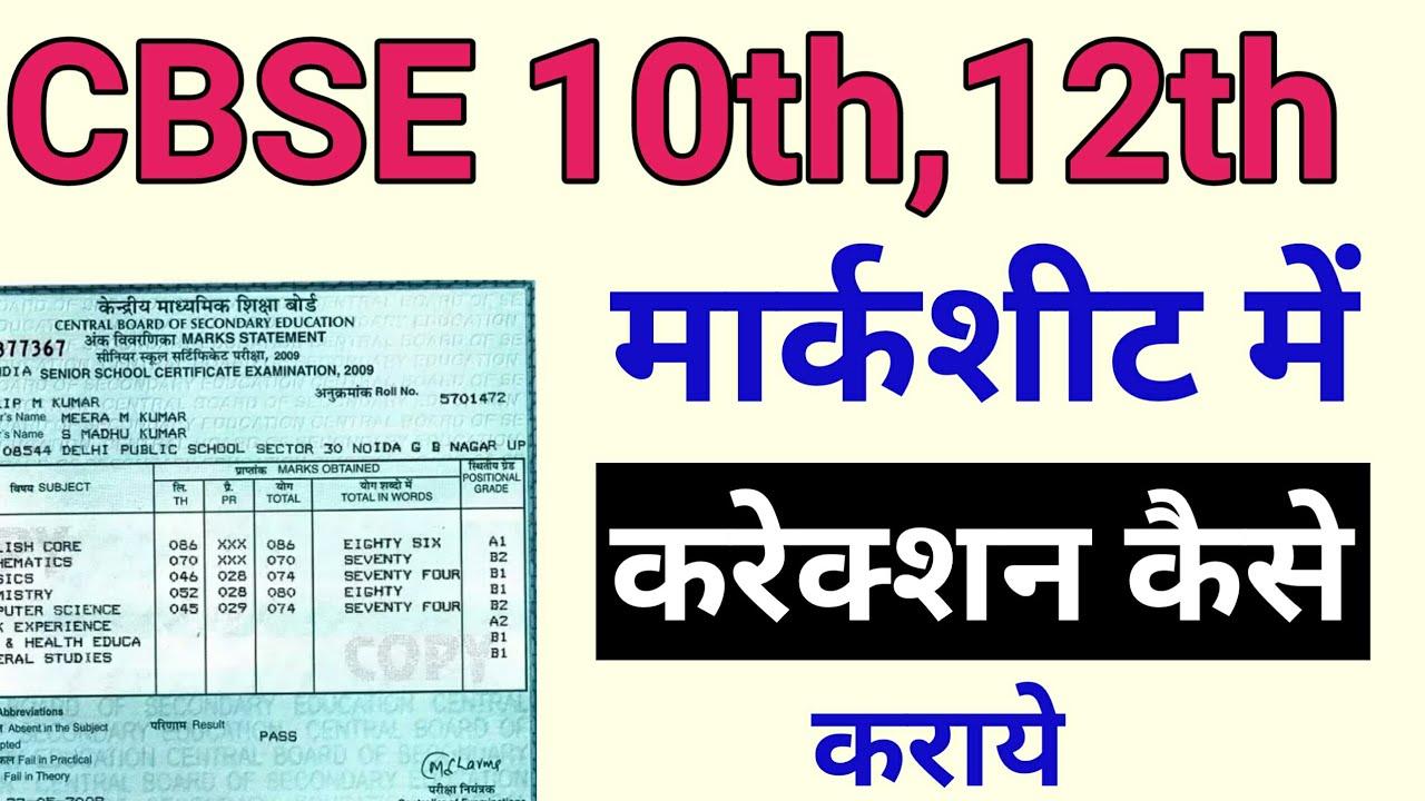 CBSE Board 10th ,12th Marksheet/Certificate में करेक्शन कैसे कराये।  Name,D OB, correction