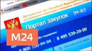 Смотреть видео Власти Москвы создали платформу для отслеживания закупок - Москва 24 онлайн