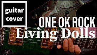 【ONE OK ROCK】Living Dolls〈guitar cover〉