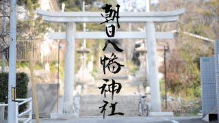 【神社探訪】朝日八幡神社