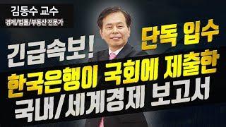≪긴급속보≫ 한국은행이 국회에 제출한 국내/세계경제 보고서  ≪뉴스보다 빠른 단독 보도≫