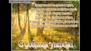 Всем доброе утро и хорошего дня(Пусть ваше настроение всегда будет хорошим., 2015-06-20T06:47:25.000Z)
