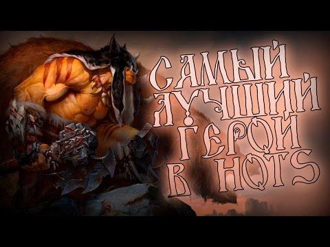 видео: САМЫЙ ЛУЧШИЙ ГЕРОЙ В hots