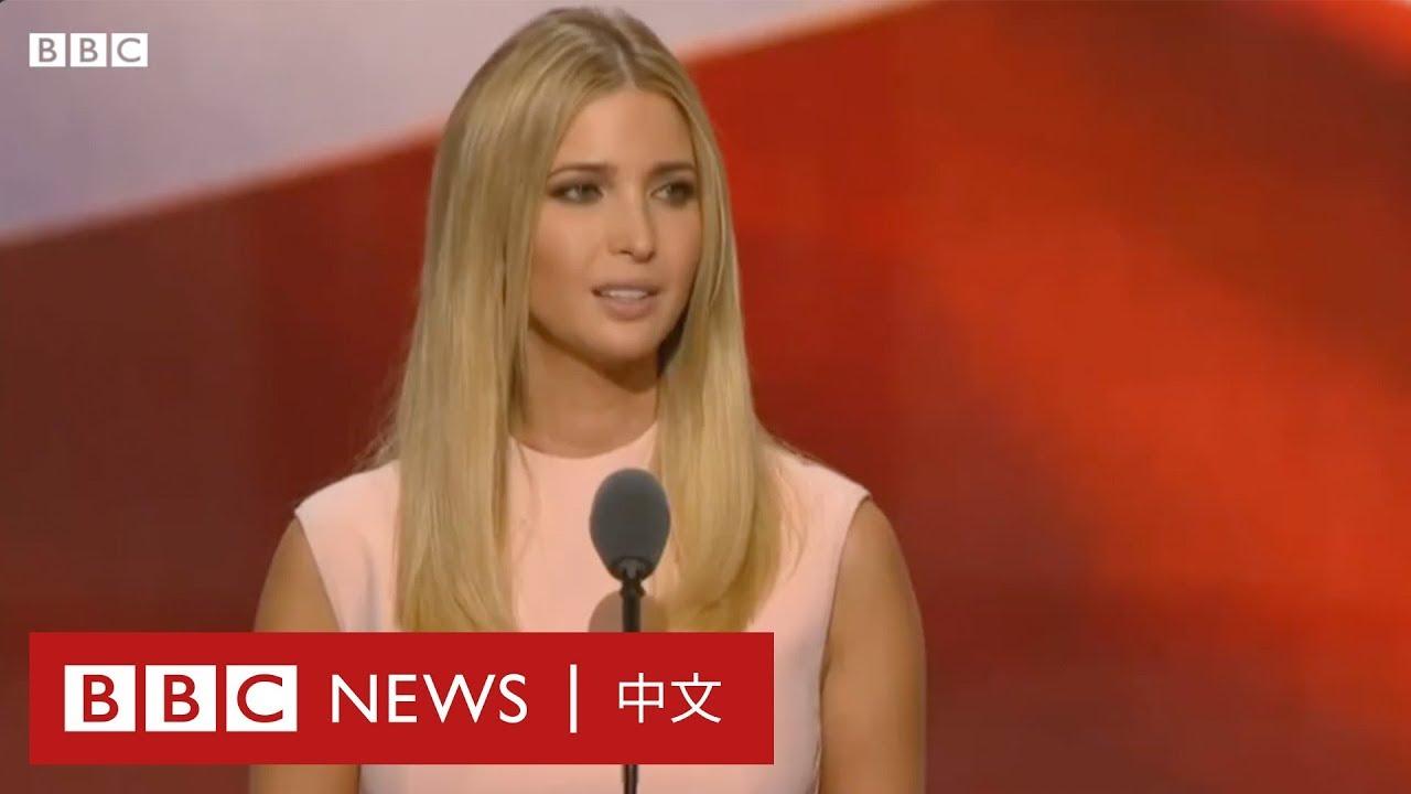 伊萬卡:特朗普的女兒在白宮的角色- BBC News 中文  G20 美國  - YouTube