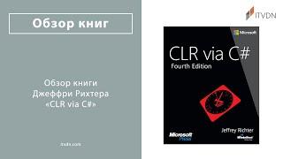 Обзор книги Джеффри Рихтера «CLR via C#»