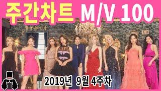 [주간차트 9월 4주차] 금주의 KPOP 아이돌 뮤직비디오 순위 100 - 2019년 9월 28일 | 와빠T…