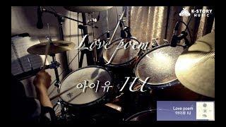 아이유(IU)-Love poem DrumCover